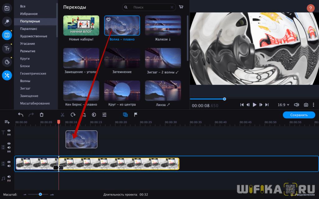 добавить переход к видео