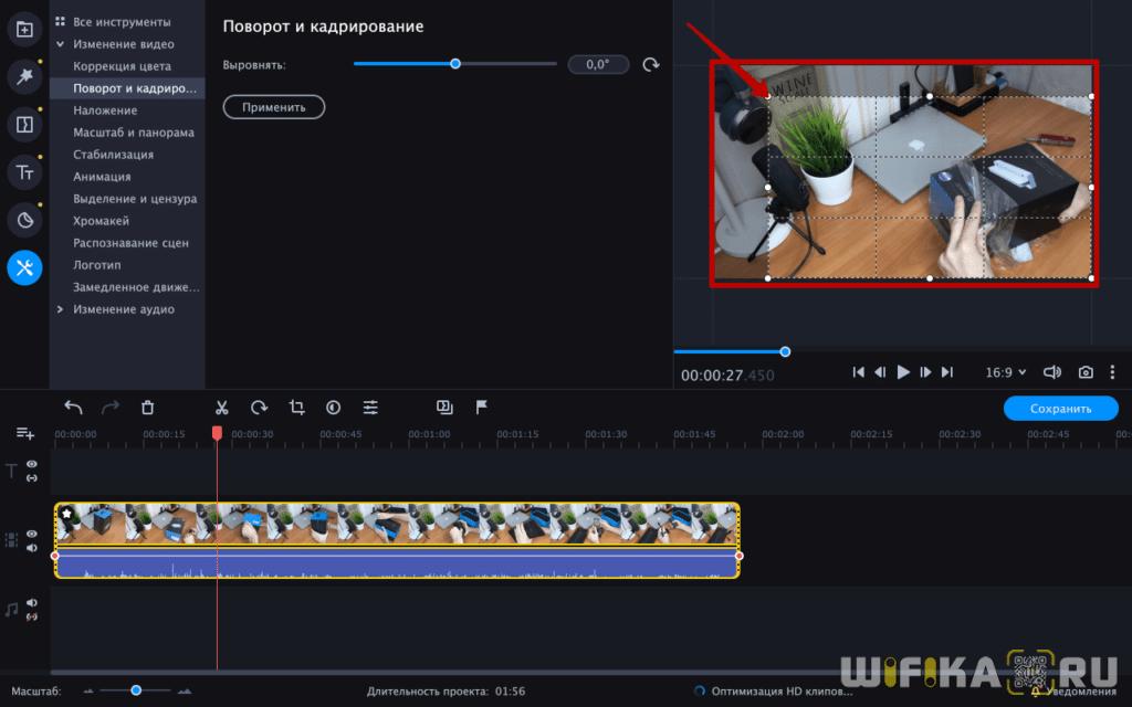 обрезка видео