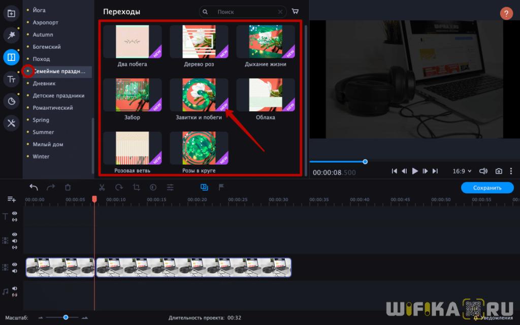 скачать переходы для movavi video editor