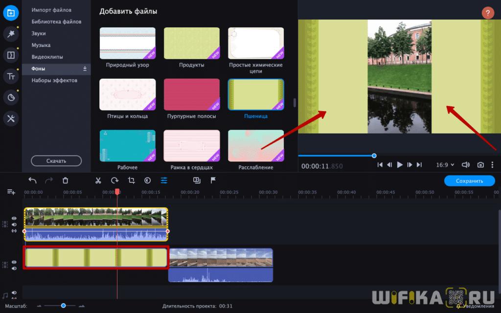 наложение фона на видео