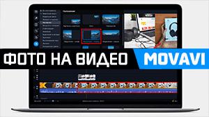 наложение фото на видео movavi editor