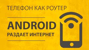 телефон android как роутер