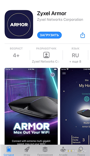 приложение zyxel armor