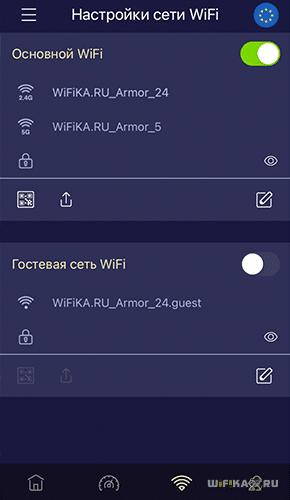 изменение настроек wifi zyxel armor g5