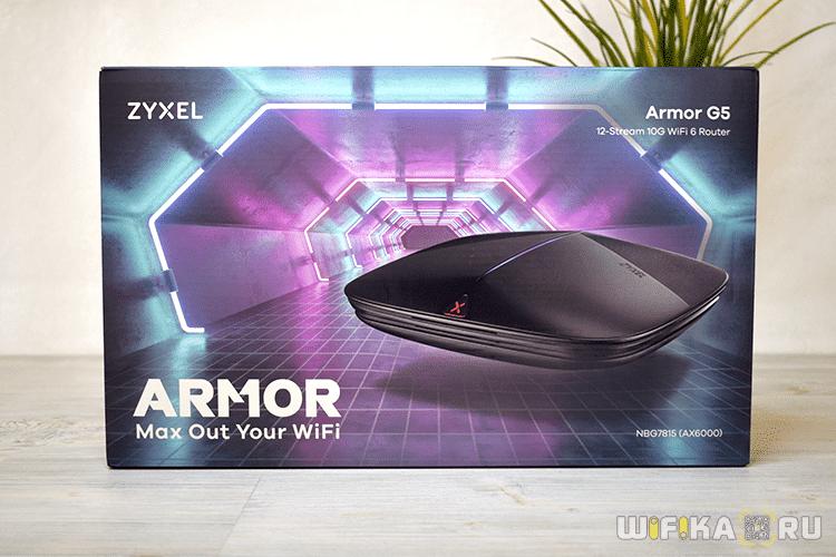 коробка zyxel armor g5