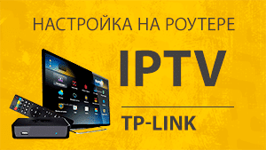 настройка iptv на tp-link