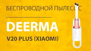 Xiaomi Deerma VC20 Plus