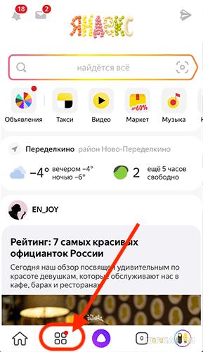 меню Яндекс
