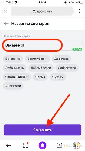 название сценария яндекс станции