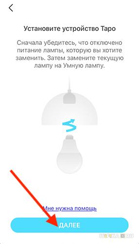 установка лампы