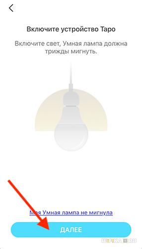 умная лампа tapo мигает