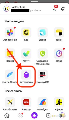 устройства яндекс