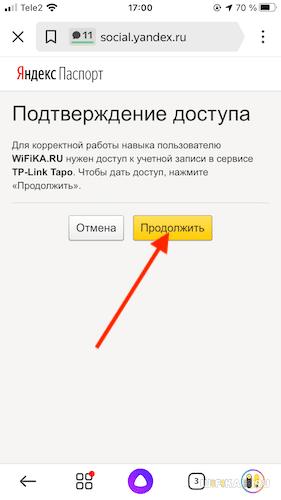 подтвердить привязку розетки к Яндекс Станции