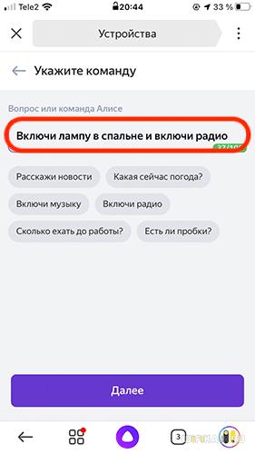 сценарий Яндекс Алисы