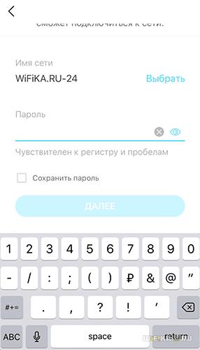 пароль wifi