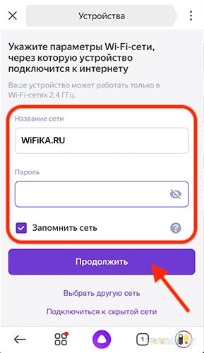 подключение яндекс станции к wifi