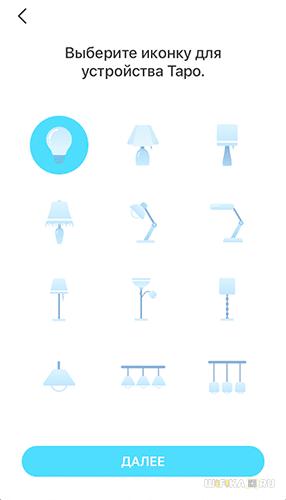 иконка лампы