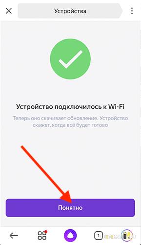 яндекс станция подключена к wifi