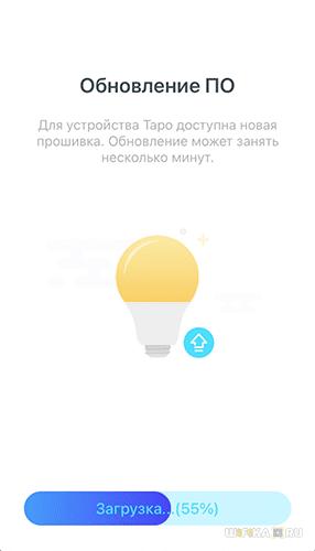 обновление прошивки лампы tapo