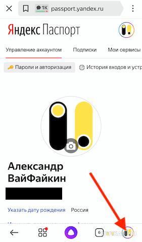 аккаунт яндекс