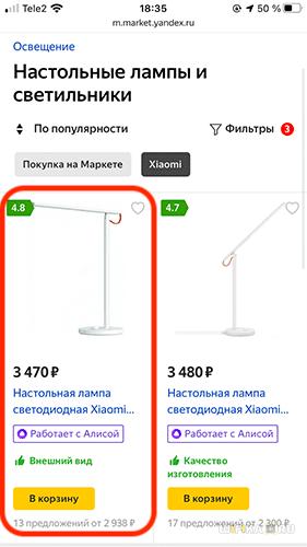 лампы в маркете