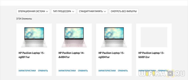 модели ноутбуков hp