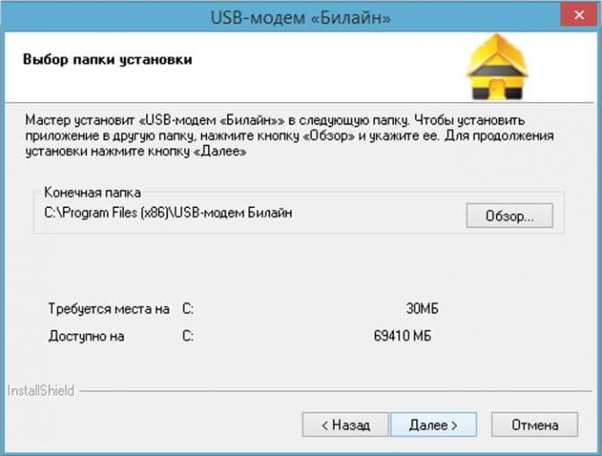 выбор диска для установки модема beeline