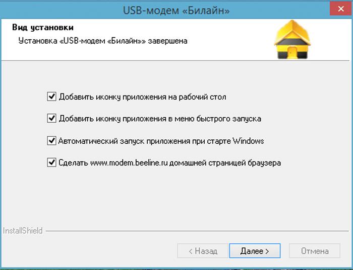 добавление программы для 4g модема билайн
