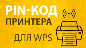 pin код принтер wps