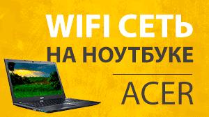 wifi интернет acer