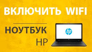wifi ноутбук hp