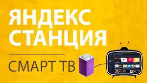 ЯНДЕКС СТАНЦИЯ СМАРТ ТВ