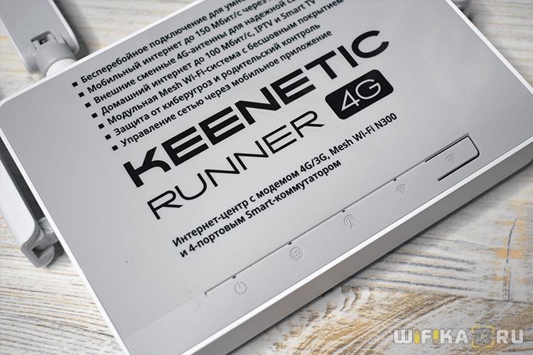 keenetic runner 4g
