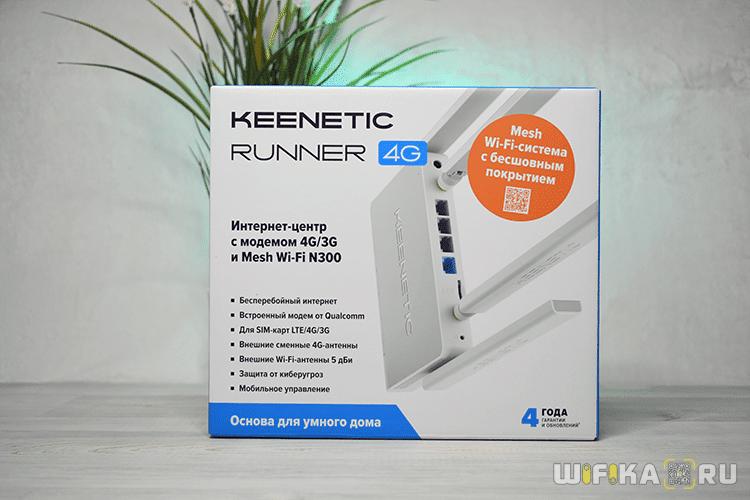 коробка keenetic kn-2210 runner