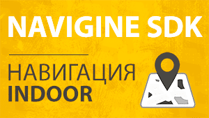 Обзор navigine sdk