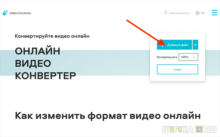 онлайн конвертер