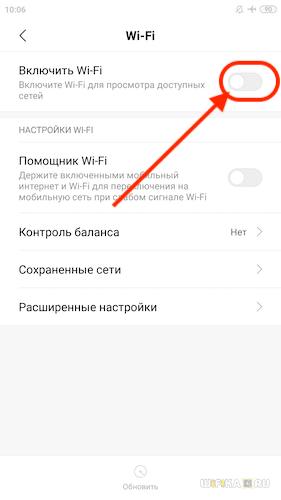 отключить wifi