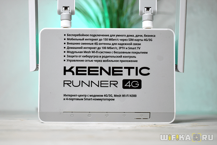 отзыв keenetic runner 4g