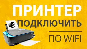 принтер hp по wifi