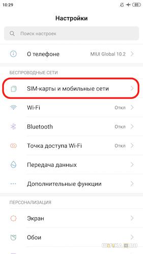 сим карты мобильные сети