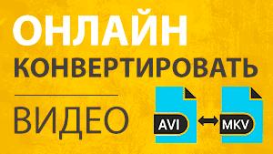 видео конвертер онлайн vco