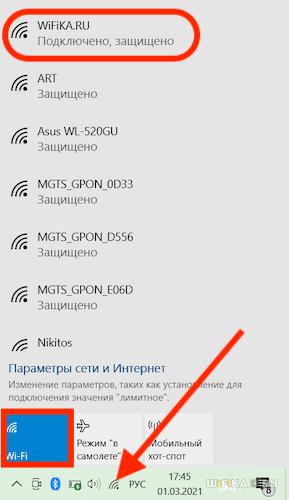 сети wifi windows 10