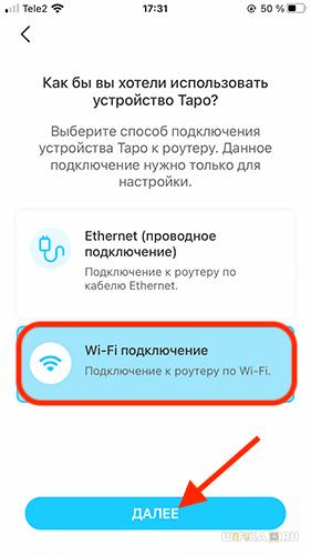 wifi подключение