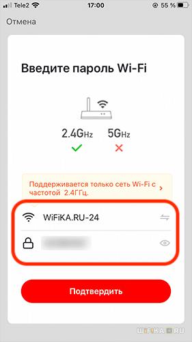 подключение к wifi