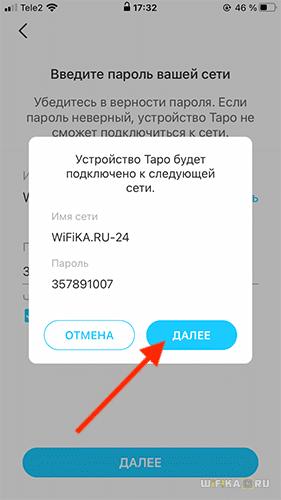 логин и пароль wifi