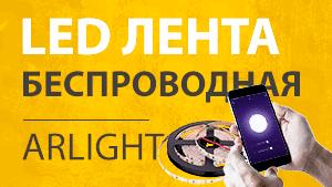 ARLIGHT tuya светодиодная лента