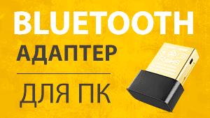 bluetooth адаптер пк