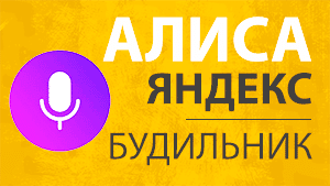 БУДИЛЬНИК ЯНДЕКС АЛИСА
