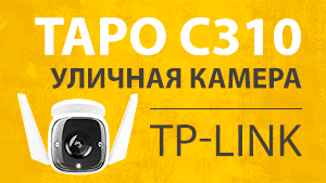 камера tp-link tapo c310