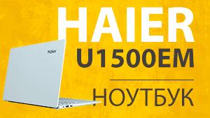 недорогой ноутбук haier u1500em